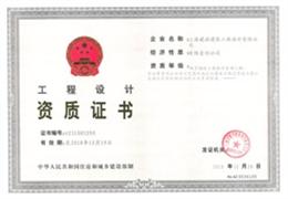 风景园林乙级证书