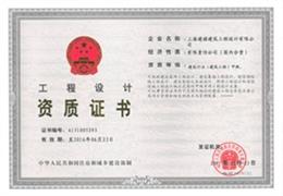 建筑甲级资质证书