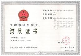 建筑装饰与装修施工贰级证书