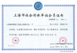 上海市社会团体单位会员证书