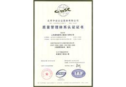 质量体系认证--中文版