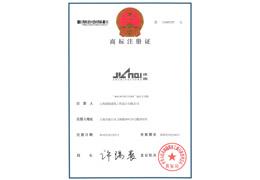 建旗商标注册证1