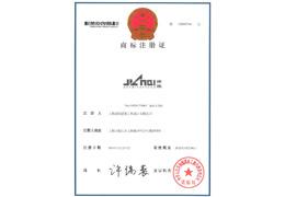 建旗商标注册证2