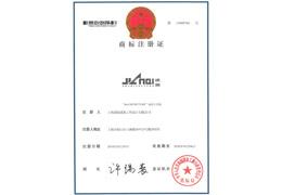 建旗商标注册证3