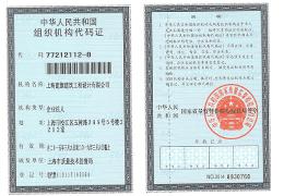 建旗组织机构代码证